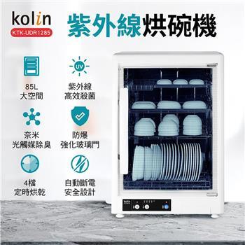 歌林Kolin 紫外線烘碗機KTK-UDR1285