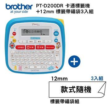 Brother PT-D200DR 哆啦A夢 創意自黏標籤機+12mm標籤帶福袋3入組