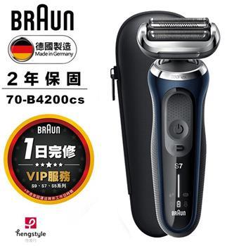 德國百靈BRAUN-新7系列暢型貼面電鬍刀 70-B4200cs