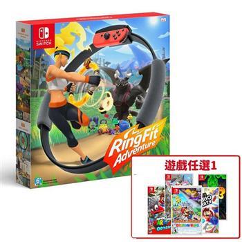 【Nintendo 任天堂】Switch 健身環大冒險遊戲同捆組+任選遊戲x1