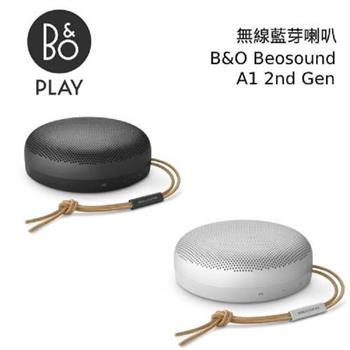 B&O Beosound A1 2nd Gen 第二代 無線藍芽喇叭 全新公司貨
