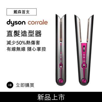dyson corrale 直髮造型器 HS03 直髮器(桃紅)加贈送45mm輕量空氣導熱圓梳市值3000元