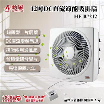 【SUPA FINE 勳風】12吋DC節能吸排扇(HF-B7212)