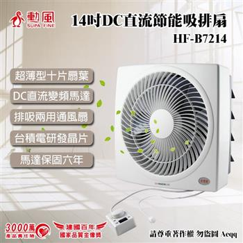 【SUPA FINE 勳風】14吋DC節能吸排扇(HF-B7214)