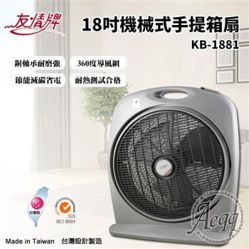 【友情牌】18吋機械式冷風箱扇(KB-1881按鍵在上方)