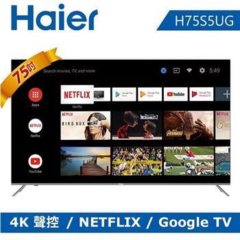 【Haier】海爾75型4K HDR 安卓9.0 Google TV液晶顯示器 H75S5UG