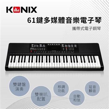 【KONIX】61鍵多媒體音樂電子琴S6188 攜帶式電鋼琴 移調功能 可外接耳機麥克風