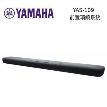 Yamaha YAS-109 SoundBar 聲霸 數位音響投射器
