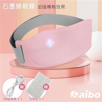 熱敷按摩 石墨烯 USB暖宮腰帶(調溫/震動)