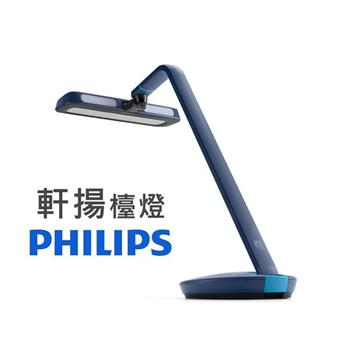 【飛利浦 PHILIPS LIGHTING】軒揚LED檯燈Strider 66111 (霧面藍)
