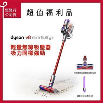 ★福利品★Dyson V8 slim fluffy+輕量化手持無線吸塵器加贈硬漬吸頭