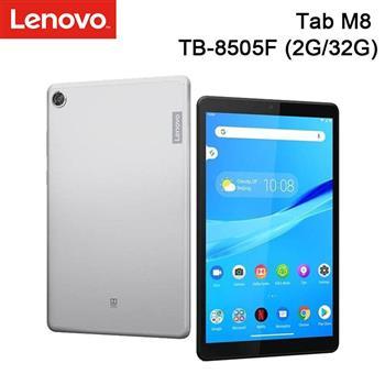 Lenovo Tab M8 TB-8505F (2G/32G/WiFi)平板※送皮套+支架※