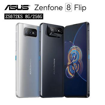 ASUS ZenFone 8 Flip ZS672KS 8G/256G※送自拍桿+支架+內附保護殼※