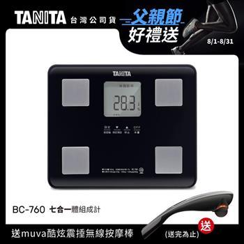 日本TANITA七合一體組成計BC-760-黑-台灣公司貨