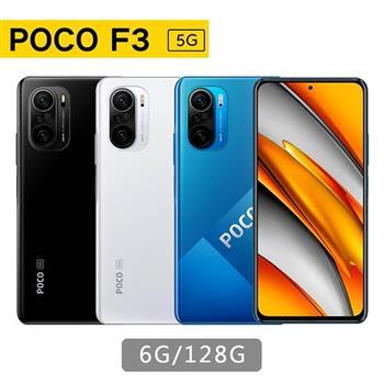 POCO F3 (6G/128G)八核心5G雙卡機※送支架+內附保護殼※
