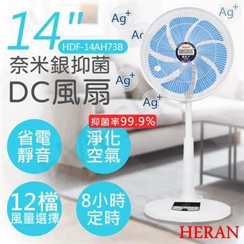 【禾聯HERAN】14吋奈米銀抑菌DC風扇 HDF-14AH73B
