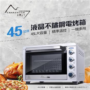 【Yamashita 山下】45公升液晶不鏽鋼電烤箱(YS-1450OV)