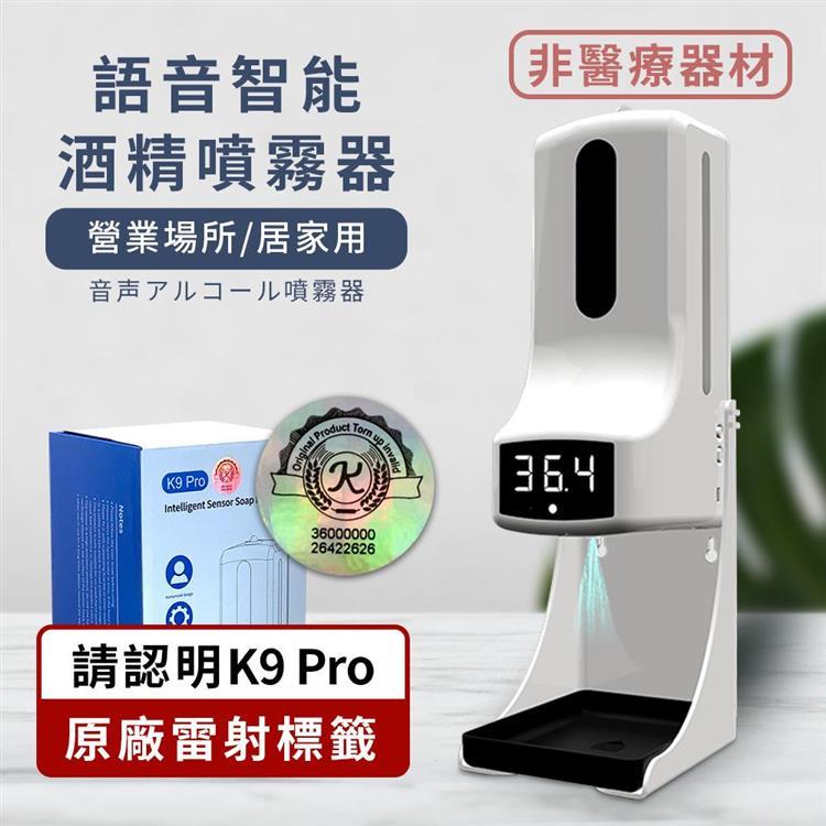 K9 PRO 語音多功能自動感應酒精噴霧機/洗手機/給皂機 1000ml