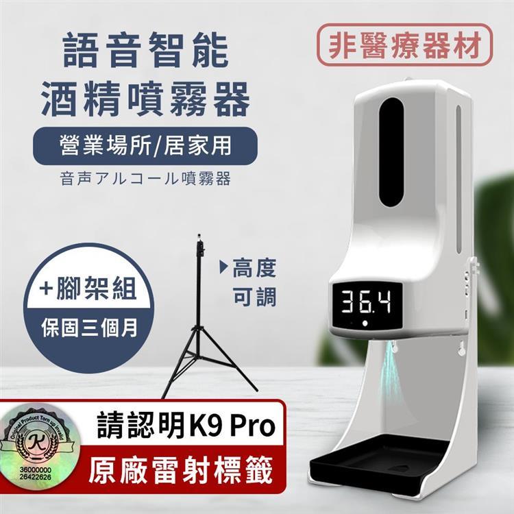 K9 PRO (含腳架)語音多功能自動感應酒精噴霧機/洗手機/給皂機 1000ml