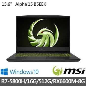 msi微星 Alpha 15 B5EEK-023TW 15.6吋 R7-5800H 16G 電競筆電