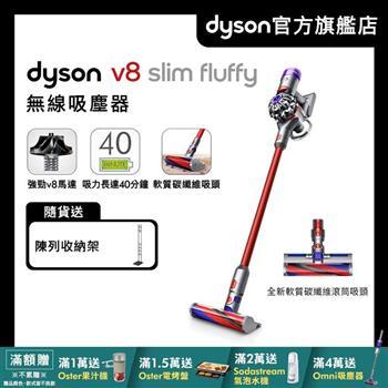 【送LED隙縫吸頭+高處轉接頭+伸縮軟管+Oster烤麵包機】Dyson戴森 V8 slim fluffy 輕量無線吸塵器
