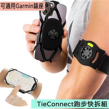 BONE -Tie Connect  跑步綁接套組-Garmin