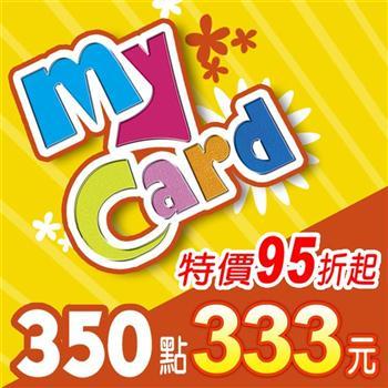 【95折】MyCard 350點