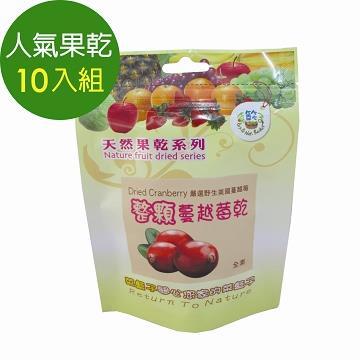 菜籃子 整顆蔓越莓乾90g-10入小組合(加贈小麥胚芽餅200g2包)