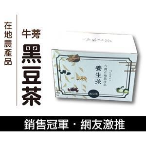【金彩堂】牛蒡黑豆茶 15包/盒 (五盒)