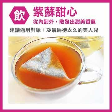 【花草巫婆】紫蘇甜心1.8gx12入+黑薑糖 5.5gx12顆