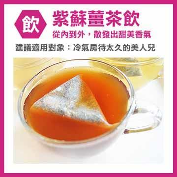 【花草巫婆】紫蘇薑茶飲1.8gx25入+黑薑糖5.5g x25顆