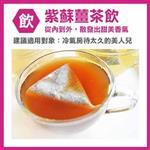 ~花草巫婆~紫蘇薑茶飲1.8gx25入 黑薑糖5.5g x25顆