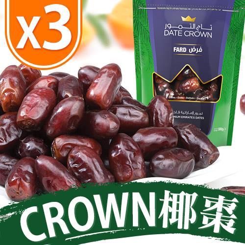 【Crown】阿聯酋天然椰棗(250g/包)**3