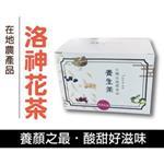【金彩堂】洛神花茶  15包/盒 (五盒)