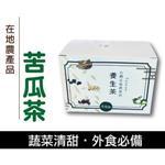 【金彩堂】苦瓜茶 15包/盒 (五盒)