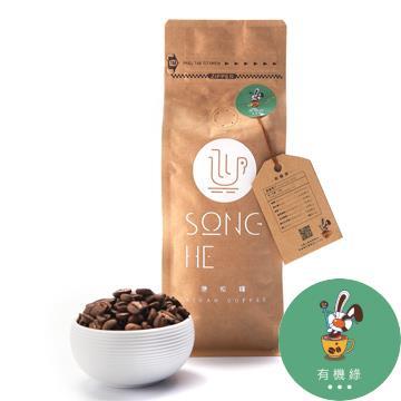 Song He 有機綠 台灣咖啡豆 半磅 225g 2入