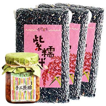 【台灣原味】紫糯米蔗糖88折元氣組(紫糯米300g x3+阿里山手工蔗糖X1)