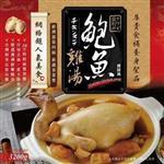【奕利的家】鮑魚雞湯全雞組(3.2公斤)