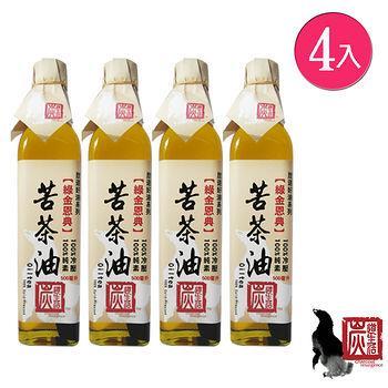 【炭道】健康冷壓苦茶油4入組(500ml/入)