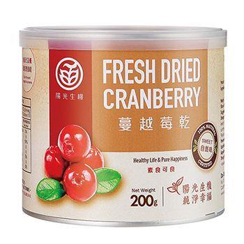 【陽光生機】頂級少油蔓越莓果乾(200g/罐)