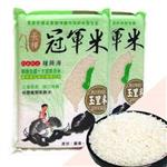 《好客-花蓮水稻米》長樺 冠軍米(2kg/包,共兩包)_A025001