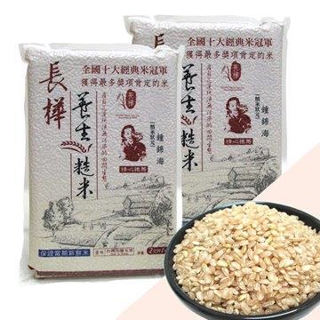 《好客-花蓮水稻米》長樺 養生糙米(2kg/包,共兩包)_A025004