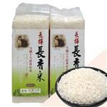 《好客-花蓮水稻米》長樺 長香米-白米(1kg/包,共兩包)_A025006