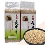 《好客-花蓮水稻米》長樺 長香米-糙米(1kg/包,共兩包)_A025007