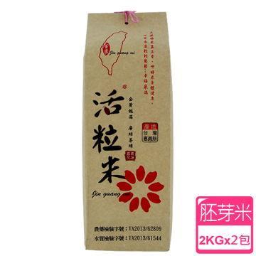 ◤金廣農場◢活粒胚芽米2公斤(2入)