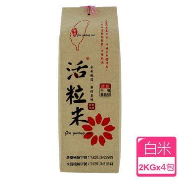 ◤金廣農場◢活粒白米2公斤(4入)