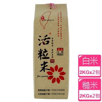 ◤金廣農場◢活粒白米+糙米(2 公斤)(各2入)