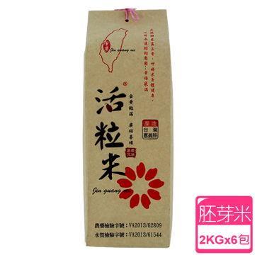◤金廣農場◢活粒胚芽米2公斤(6入)