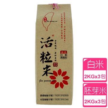 ◤金廣農場◢活粒白米+胚芽米(2 公斤)(各3入)
