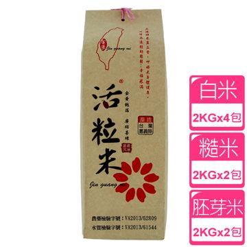 ◤金廣農場◢活粒白米4入+糙米2入+胚芽米2入(2 公斤)